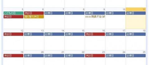 Google カレンダーを自サイトで表示する(1)